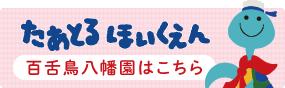 堺市堺区の保育園、たあとるほいくえん 百舌鳥八幡園のホームページはこちら