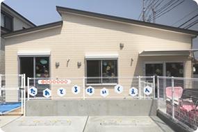 東三国ケ丘町の少人数制保育園 幼稚園「たあとるほいくえん 東三国ケ丘園」